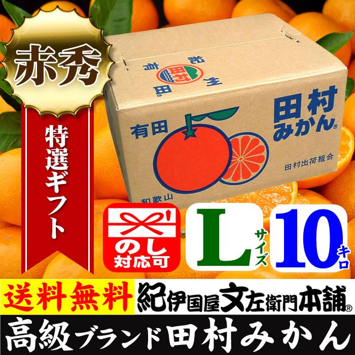 紀州有田「田村みかん」特選ギフト品【Lサイズ】赤秀 10kg自信のお味、抜群の美味しさです。
