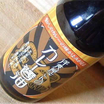 洋食屋さんのカレー醤油《ケース販売送料込》 (150ml×12本入) 湯浅醤油・ゆあさしょうゆ