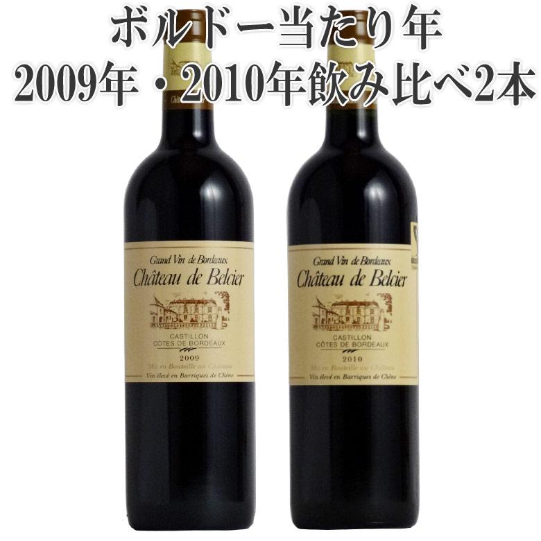 ボルドーの歴史に刻まれた今世紀最高レベルのグレイトヴィンテージ ボルドー当たり年2009年2010年飲み比べ 2本 セット 赤ワイン ワイン ボルドー 赤 ワインセット ギフト プレゼント 750ML