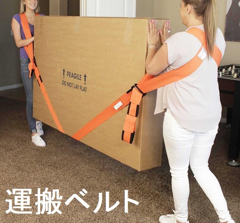 母の日 ハンドリングベルト 引っ越しベルト 運搬ベルト 女性2人でも 重たい荷物を楽々運べる 負荷軽減 新作続 移動ベルト キャリーベルト 持ち運びベルト 当店は最高な サービスを提供します 家具運搬 軽々運べる