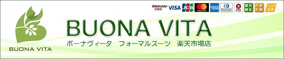 Buona Vita 楽天市場店:フォーマル男の子キッズスーツ、婦人用スーツのお店です