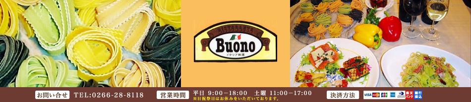イタリア料理 Ristorante Buono:本格イタリアンをリーズナブルな価格で提供