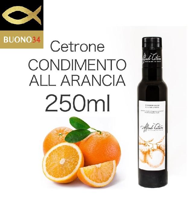 チェトローネ社 オレンジ 海外並行輸入正規品 エクストラバージンオリーブオイル 250ml ラツィオ州 イタリア 最高品質 大注目 果汁25%