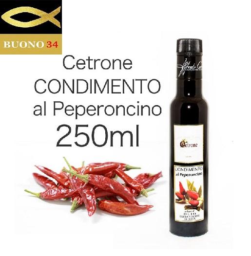 パスタの仕上げや肉料理などに最高のペペロンチーノオイルです 無料 チェトローネ社 唐辛子 エクストラバージンオリーブオイル イタリア 最高品質 海外並行輸入正規品 250mlラツィオ州