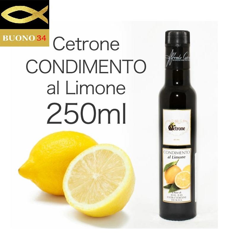 毎日続々入荷 とても力強い香りで深みのある味わい 素晴らしいレモンオイルです 公式ショップ チェトローネ社 レモン エクストラバージンオリーブオイル 強い香り 果汁25% イタリア 250mlラツィオ州