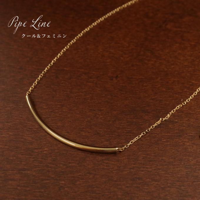 【送料無料】パイプライン ネックレス K18 ゴールド 女性 シンプル カジュアル デザイン ギフト プレゼント