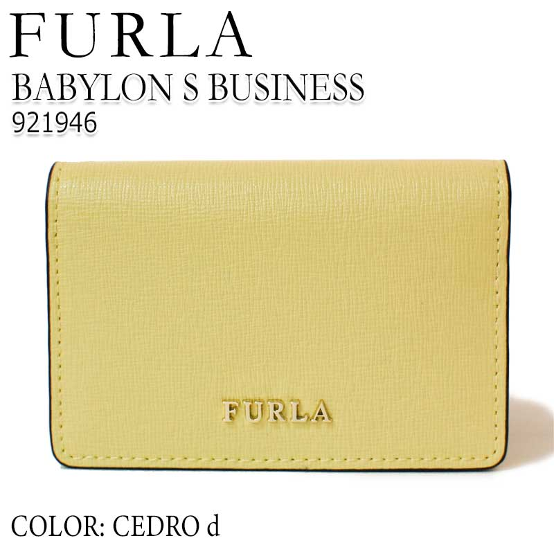 【送料無料】 フルラ バビロン FURLA 921946 カードケース BABYLON S BISINESS CARD CASE CEDRO D 2018春夏新作