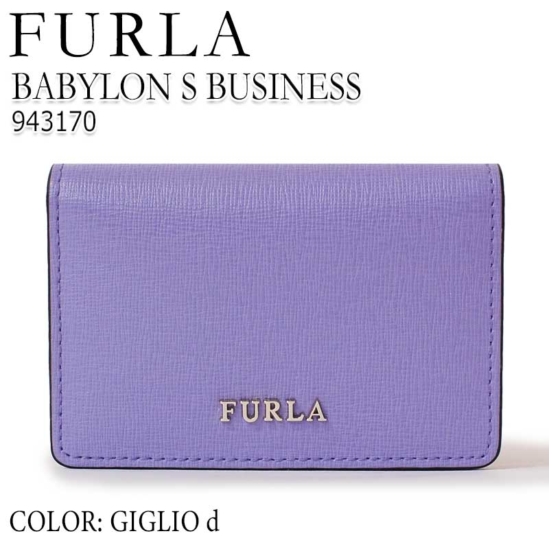 フルラ バビロン FURLA 943170 カードケース BABYLON S BISINESS CARD CASE GIGLIO D 2018春夏新作