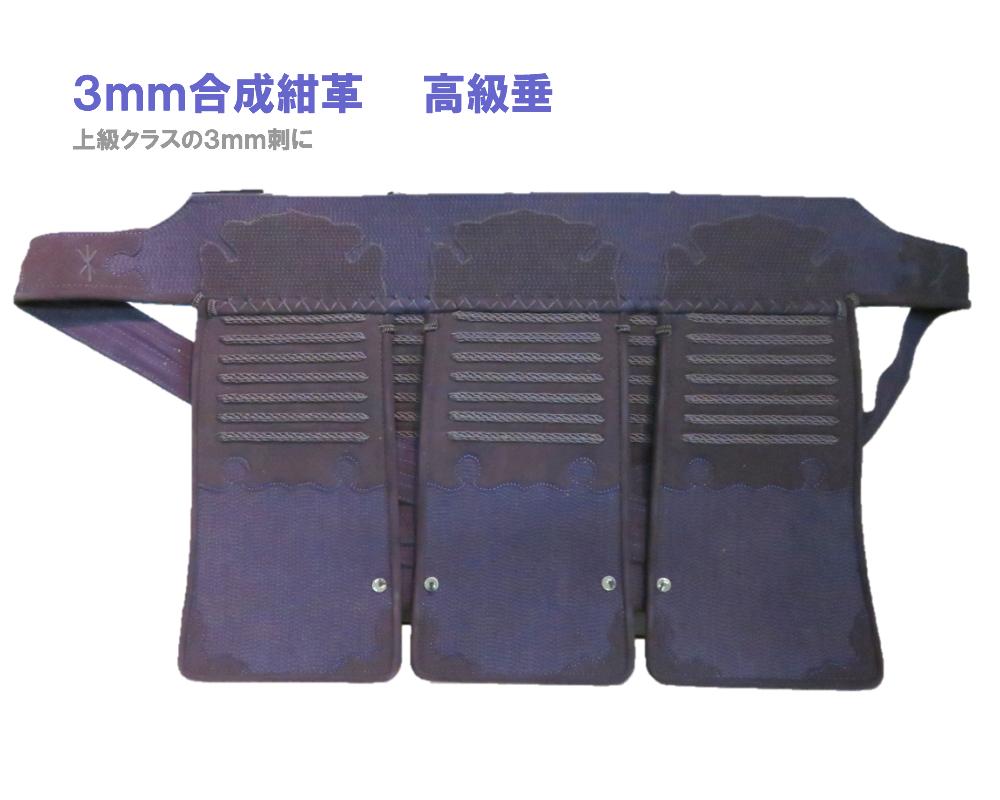 KX-30 3mm 剣道垂 剣道具 合成紺革仕立 高級 垂