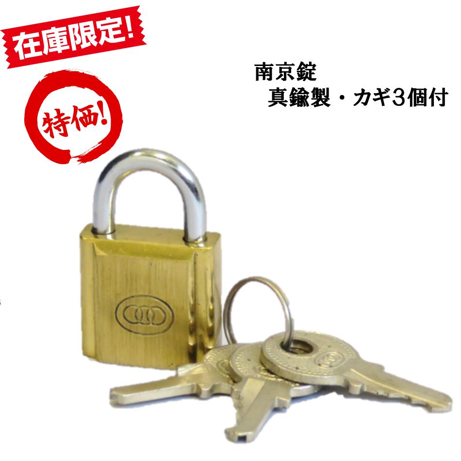 簡易施錠に シングルロック 送料無料 小さめ 真鍮製 南京錠 公式 超人気 専門店