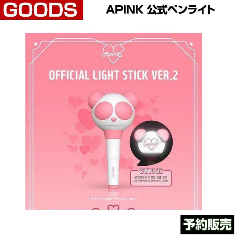 APINK 公式ペンライト VER2 / FANLIGHT / 日本国内配送
