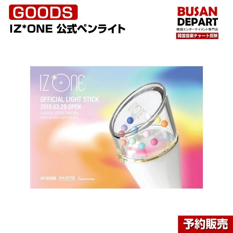 IZ*ONE 公式ペンライト / FANLIGHT / 日本国内配送