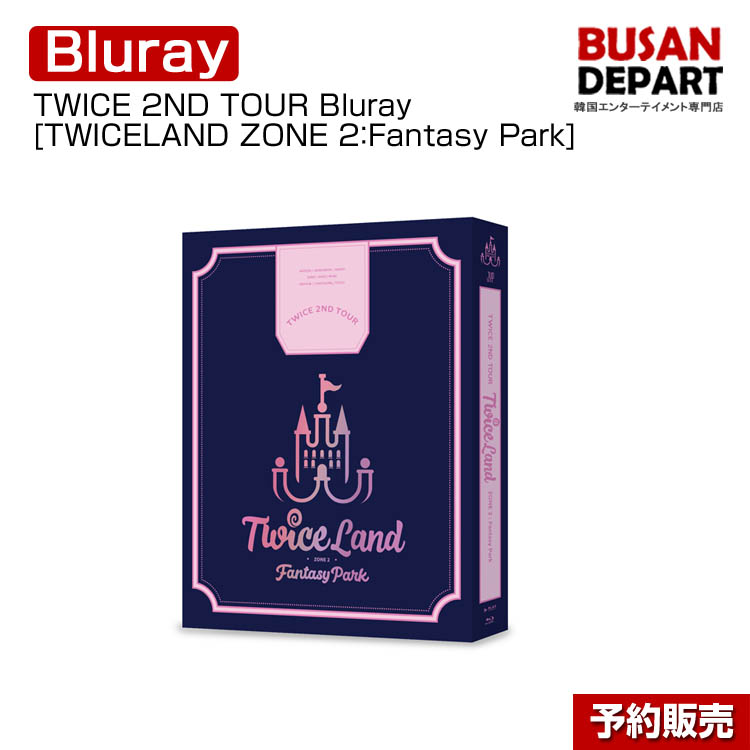 初回ポスター終了 TWICE 2ND TOUR Bluray [TWICELAND ZONE 2:Fantasy Park] 送料無料