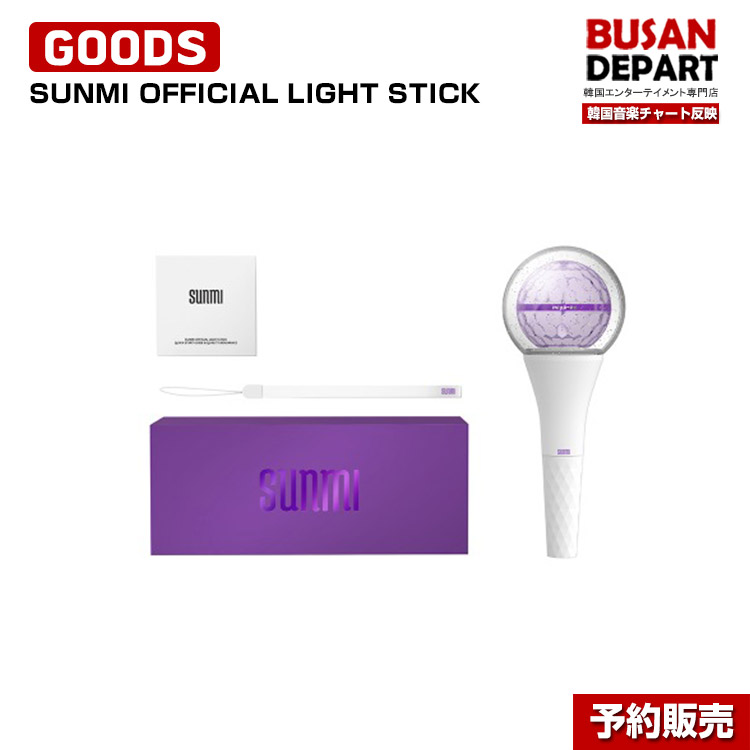 SUNMI OFFICIAL LIGHT STICK 1次予約