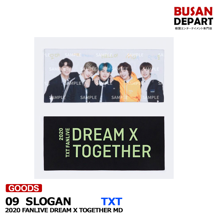 [9. SLOGAN] TXT 2020 FANLIVE DREAM X TOGETHER MD 1次予約 送料無料