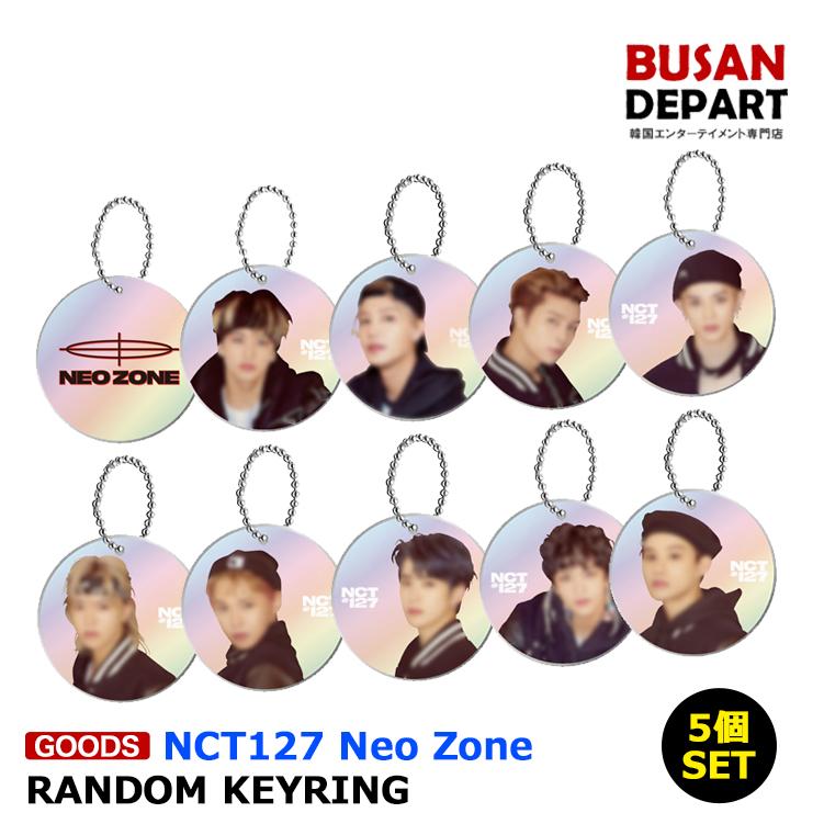 5個セット NCT127 [RANDOM KEYRING] NCT #127 Neo Zone 1次予約 送料無料