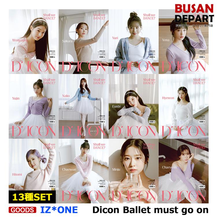 13種セット IZ おしゃれ ONE Dicon 11th Shall We Dance 1次予約 和訳付き セール特別価格 アイズワン 送料無料 izone