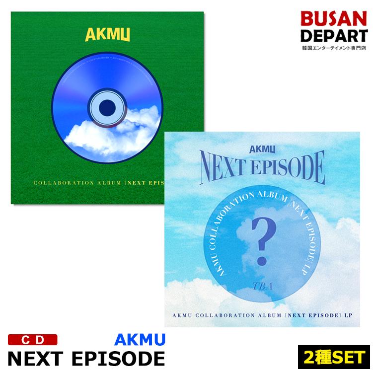 2種セット 日本未発売 CD+LP AKMU 上品 COLLABORATION ALBUM NEXT 1次予約 アルバム 送料無料 韓国音楽チャート反映 EPISODE