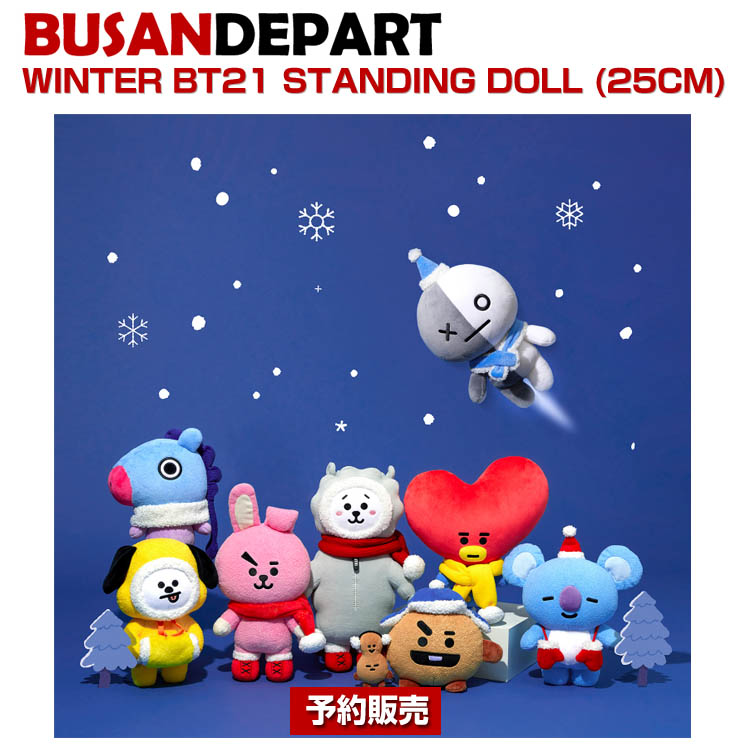 WINTER BT21 STANDING DOLL (25cm) / LINE FRIENDS /1次予約