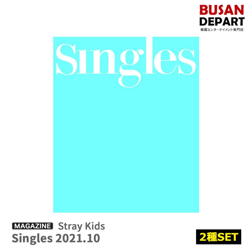 予約 2種セット Singles 10月号 2021.10 半額 表紙画報Stray 和訳付 1次予約 Kids 送料無料 韓国雑誌