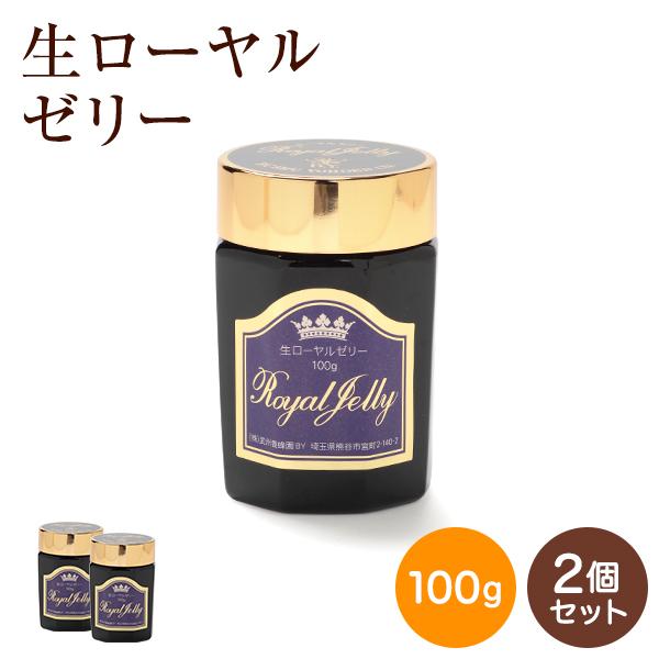 【セット割】 生ローヤルゼリー 健康補助食品 100g×2個