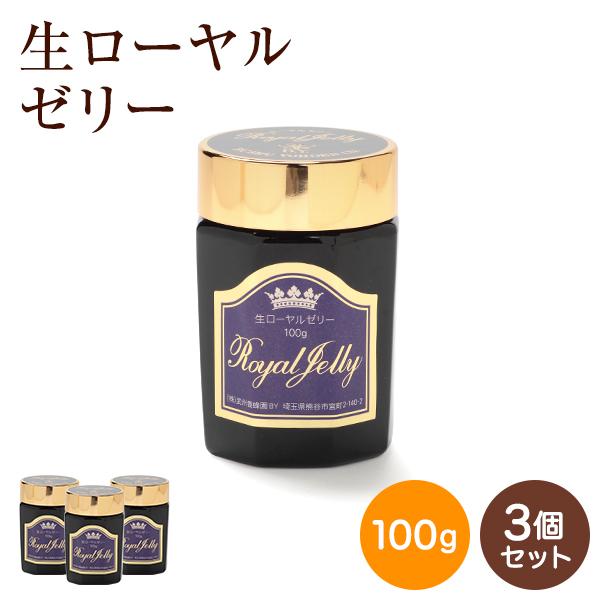 【セット割】 生ローヤルゼリー 健康補助食品 100g×3個