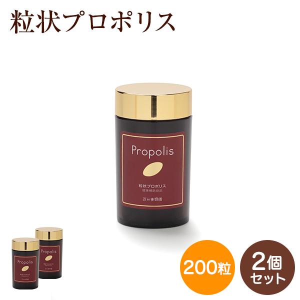 【セット割】 粒状プロポリス 健康補助食品 200粒×2個