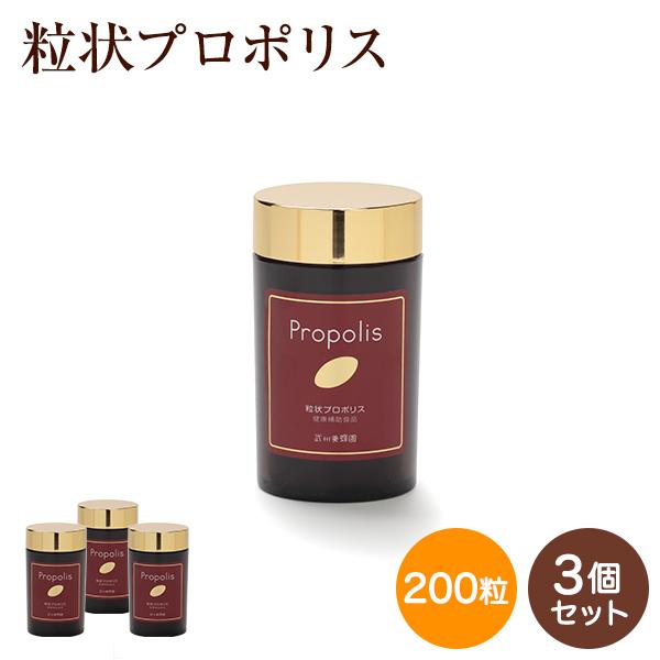 【セット割】 粒状プロポリス 健康補助食品 200粒×3個