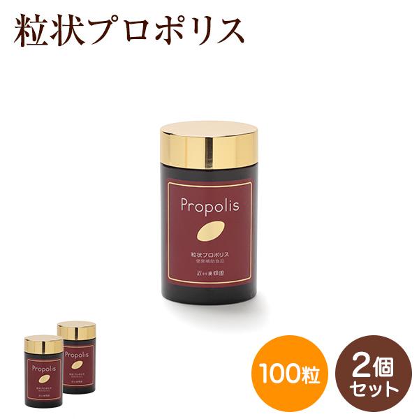 【セット割】 粒状プロポリス 健康補助食品 100粒×2個セット
