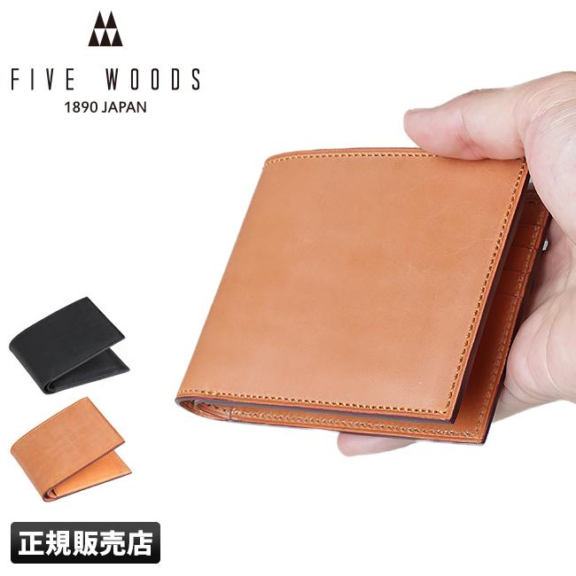 【まもなく終了:P16倍!1/10(木)23:59まで】財布 メンズ 二つ折り 小銭入れあり 二つ折り財布 本革 レザー five woods ファイブウッズ ベーシックス BASICS 43007