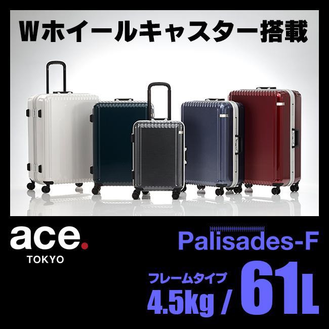 【本日限定!姉妹店ならカードでP20~24倍!8/5(日)23:59まで】エース トーキョーレーベル パリセイドF スーツケース M 61L フレームタイプ ace.TOKYO LABEL Palisades-F 05572 キャリーケース キャリーバッグ