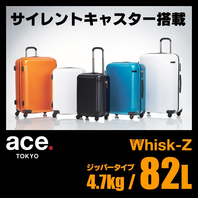 【ポイント10倍実施中!】エース トーキョーレーベル ウィスクZ スーツケース L 82L ジッパータイプ 軽量 プロテカ フラクティ 改良型 ace.TOKYO LABEL Whisk-Z 04025 キャリーケース キャリーバッグ
