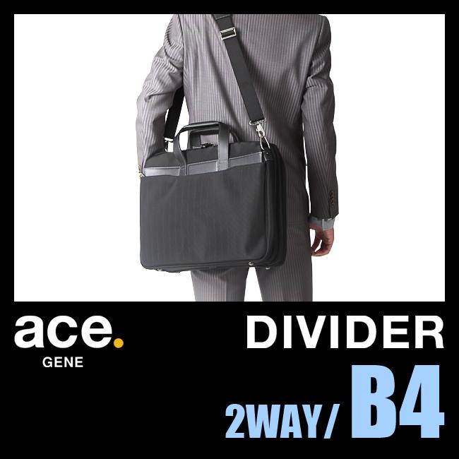 【在庫限り】▲エース ジーンレーベル ディバイダー ビジネスバッグ 2WAY B4 ブリーフケース 超軽量 ナイロン エースジーン ace.GENE DIVIDER 30405