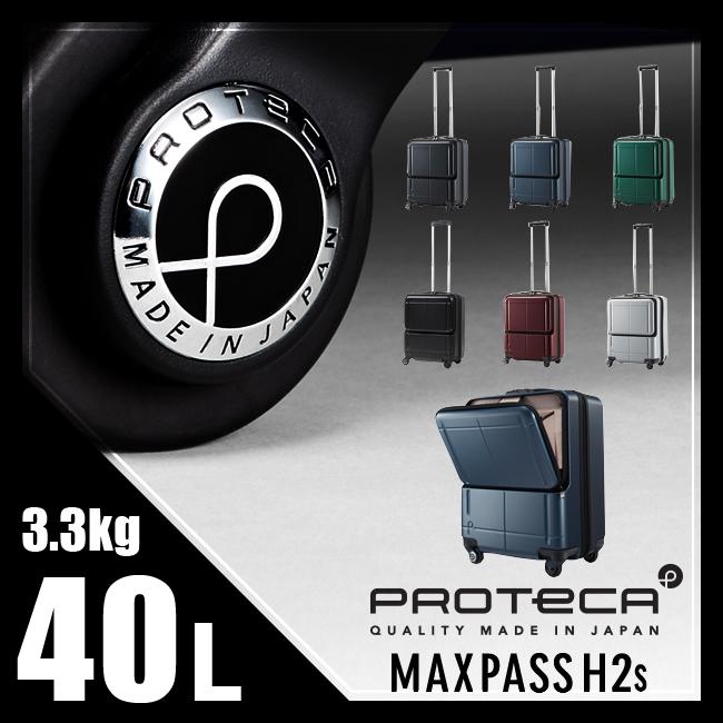 【緊急開催中!会員ランク+D4倍/P3倍/G2倍】エース プロテカ マックスパスH2s スーツケース S Mサイズ 40L 機内持ち込み ポケット 最大級 大容量 軽量 ACE PROTeCA MAXPASS H2s 02761