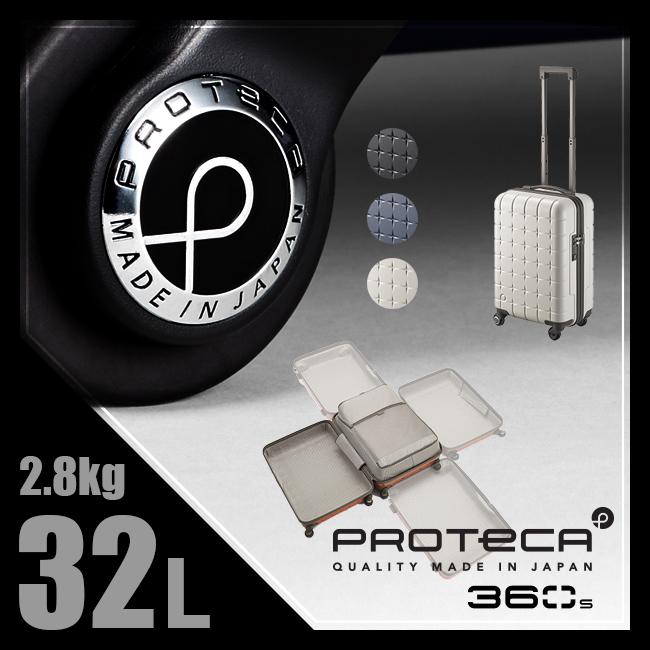 【まもなく終了!カードでP20倍!10/25(木)23:59まで】エース プロテカ 360s スーツケース 機内持ち込み S 32L ACE PROTeCA 02711