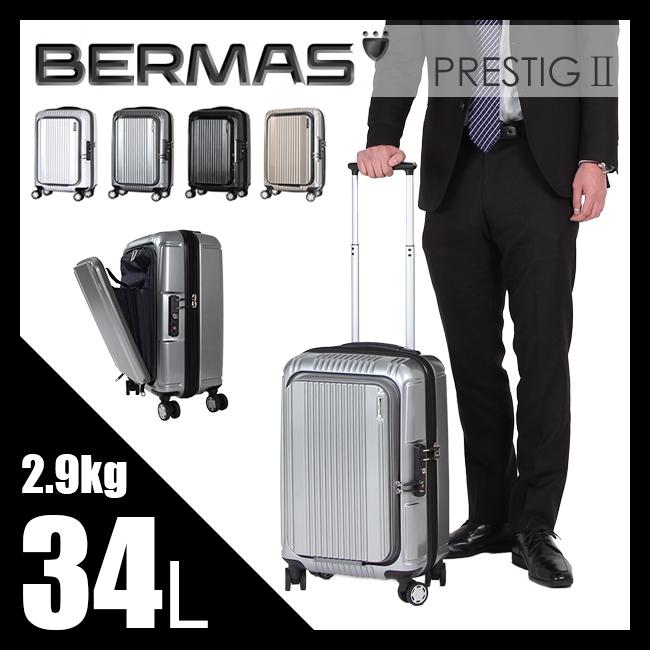 【まもなく終了!カードでP18倍!10/26(金)1:59まで】バーマス プレステージ2 スーツケース 34L 機内持ち込み S 軽量 ファスナータイプ フロントポケット BERMAS 60261 キャリーケース キャリーバッグ
