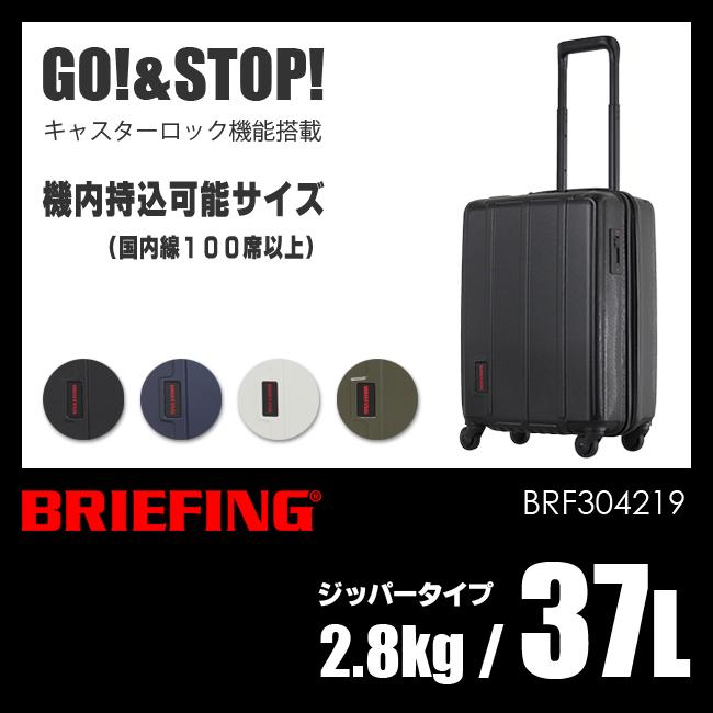 【緊急開催中!会員ランク+D4倍/P3倍/G2倍】ブリーフィング スーツケース S 37L 機内持ち込み ファスナータイプ キャスターロック機能 BRIEFING H-37 BRF304219