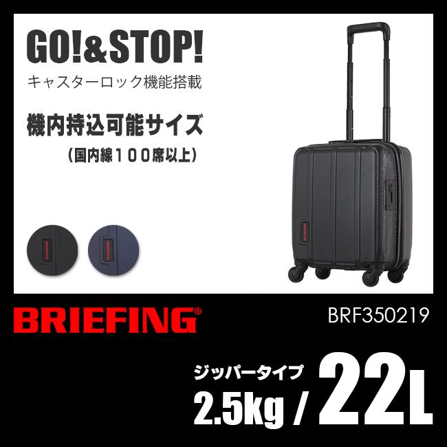 【ポイント10倍実施中!】ブリーフィング スーツケース 22L ジッパータイプ 機内持ち込み S ビジネスキャリーケース キャスターロック機能 BRIEFING H-22 BRF350219