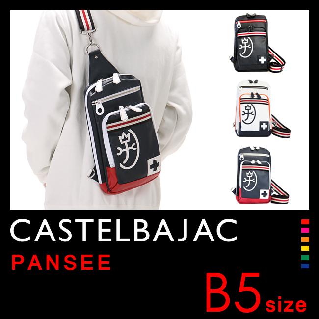 【ポイント10倍実施中!】カステルバジャック パンセ ボディバッグ CASTELBAJAC 059913