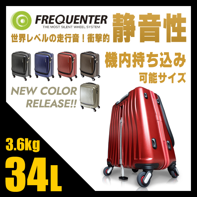 【緊急開催中!会員ランク+D4倍/P3倍/G2倍】フリクエンター クラム スーツケース 34L ストッパー 機内持ち込み可能 フロントオープンポケット 軽量 静音 消音 FREQUENTER 1-216