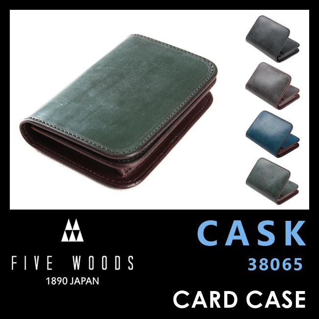 【ポイント10倍実施中!】ファイブウッズ キャスク 名刺入れ カードケース メンズ 本革 ブライドルレザー FIVE WOODS CASK 38065