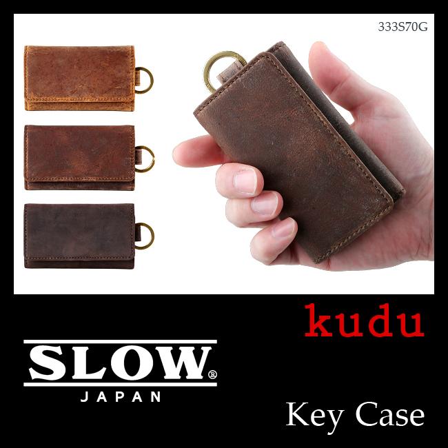 【緊急予告!姉妹店ならカードでP18~22倍!8/4(土)20:00~】SLOW スロウ キーケース kudu クーズー key case 本革 シンプル カードポケット付 333S70G