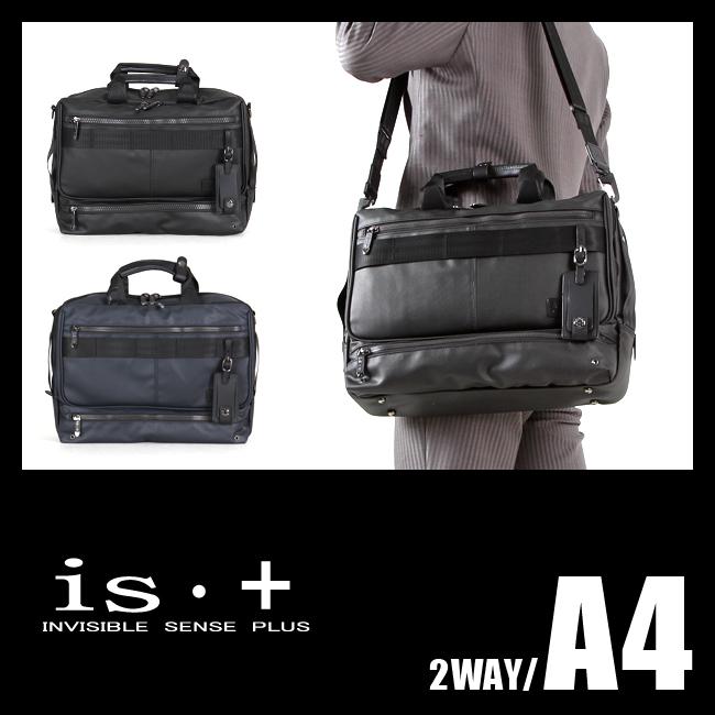 【まもなく終了!会員ランク+D4倍/P3倍/G2倍】アイエスプラス is+ ビジネスバッグ 2WAY ブリーフケース メンズ A4 Mobility 230-2500