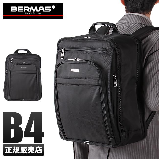バーマス ビジネスリュック ビジネスバッグ メンズ 2層 クラッチバッグ付き B4 BERMAS 60441