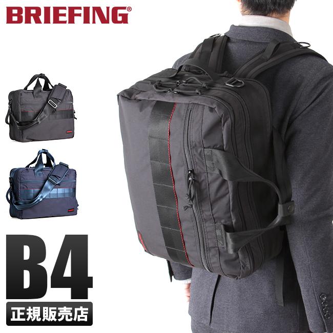 【カードで追加+7倍】ブリーフィング BRIEFING ビジネスバッグ 3WAY メンズ 181402 / バッグ 軽量 大容量 ブランド モジュールウェア