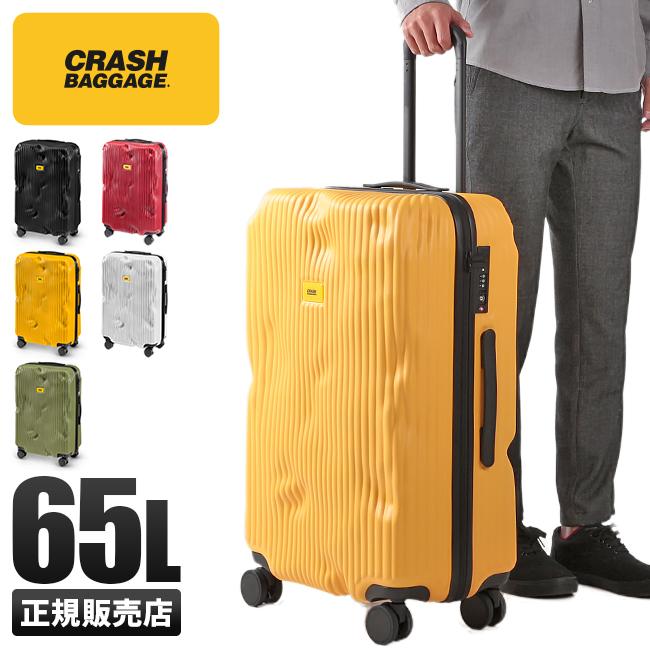 クラッシュバゲージ ストライプ スーツケース65L メンズ レディース cb152