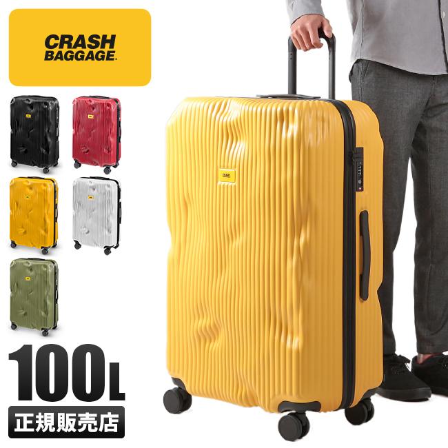【緊急開催中!会員ランク+D4倍/P3倍/G2倍】クラッシュバゲージ CRASH BAGGAGE スーツケース Lサイズ/100L 軽量/丈夫/かわいい/おすすめ/大型/大容量 cb153
