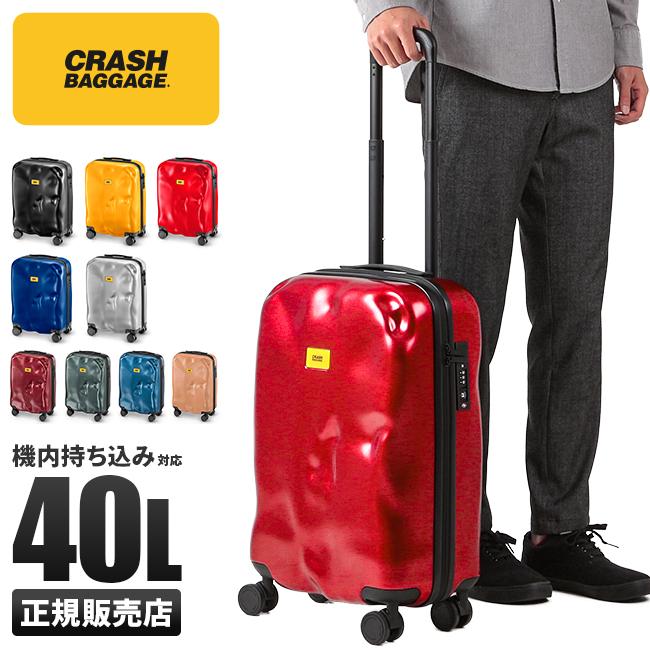 【P14倍!ママ割企画(パパもOK!)1/16(水)1:59まで】クラッシュバゲージ CRASH BAGGAGE スーツケース 機内持ち込み Sサイズ/40L 軽量/丈夫/かわいい/おすすめ cb161