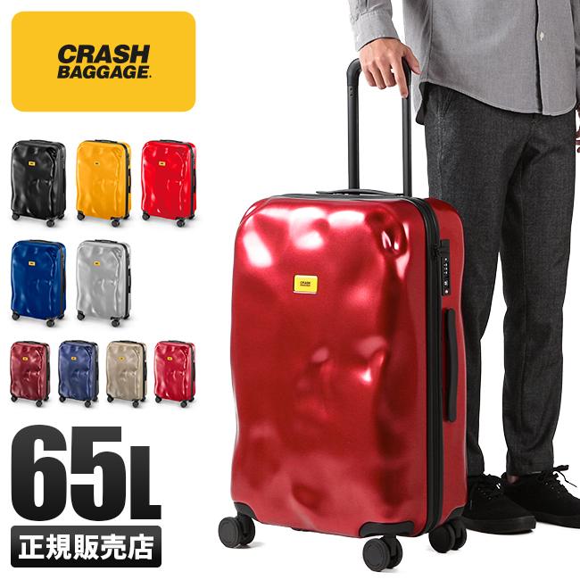 【まもなく終了!会員ランク+D4倍/P3倍/G2倍】クラッシュバゲージ CRASH BAGGAGE スーツケース Mサイズ/65L 軽量/丈夫/かわいい/おすすめ cb162
