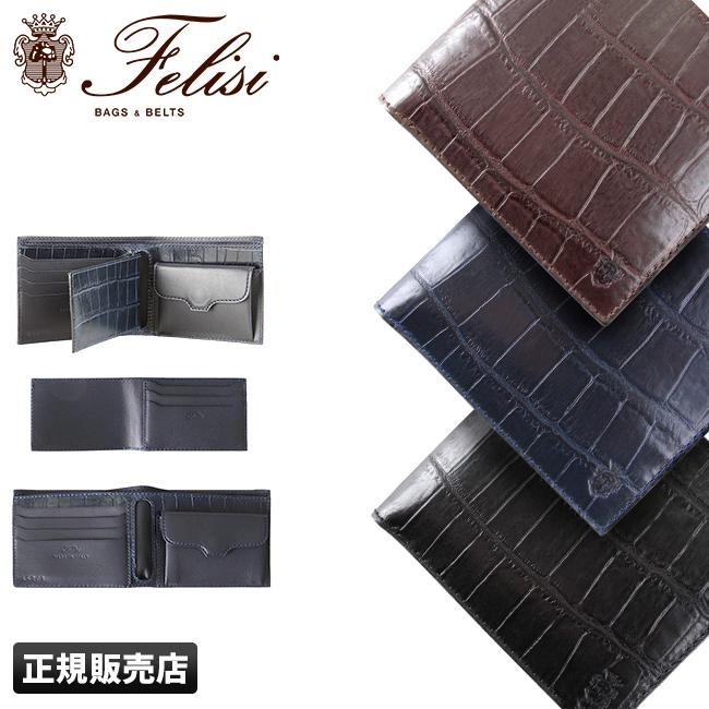 財布 メンズ 二つ折り 本革 ブランド カード収納 3WAY フェリージ Felisi 452/1/SA カジュアル ビジネス
